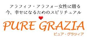 あなたの人生で今、一番幸せになる♡PURE GRAZIA